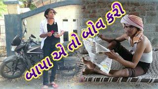 બાપા એ તો બોવ કરી ધવલ દોમડીયા દેદરડા || dhaval domadiya