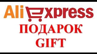 заказ товара на другой адрес алиэкспресс(, 2014-10-05T14:49:18.000Z)