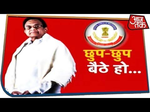 अगर पाक साफ हैं तो गायब क्यों है Chidambaram? देखिए Halla Bol Anjana Om Kashyap के साथ