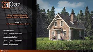 Архитектурная визуализация. Коттедж. Часть 1. Урок 5