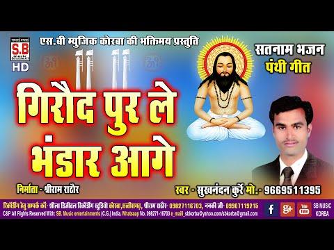 Giraud Puri Le Bhandar Aage | Cg Panthi Song | Sukhnandan Kurre | Chhattisgarhi Satnam Bhajan | SB