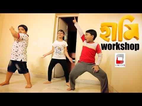 Haami | Workshop | Upcoming Bengali Film |...