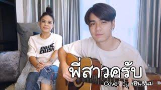 พี่สาวครับ Cover by ชยิน & แม่