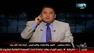 محمد على خير:سبتمبرجاى بخبطتين فى الراس .. العيد والمدارس!
