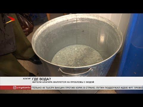 Жители Алагира жалуются на проблемы с водой