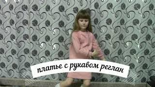 Построение выкройки платья с рукавом реглан от 4 до 6 лет