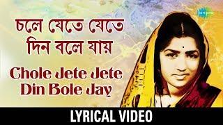 chole jete jete din bole jay lyrical চলে যেতে যেতে দিন বলে যায় lata mangeshkar