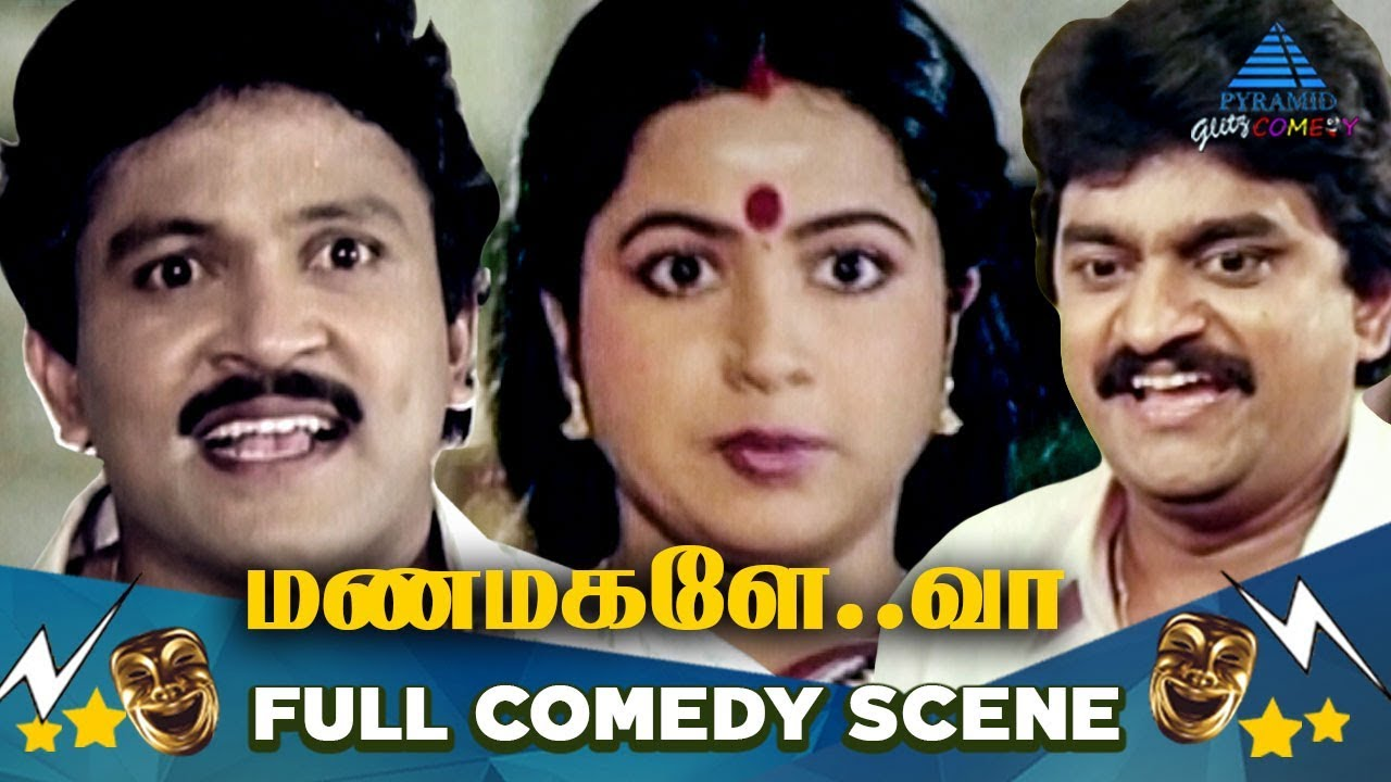Download Manamagale Vaa Full Movie Comedy   Prabhu   Radhika   Goundamani   Ilaiyaraja   Pyramid Glitz Comedy