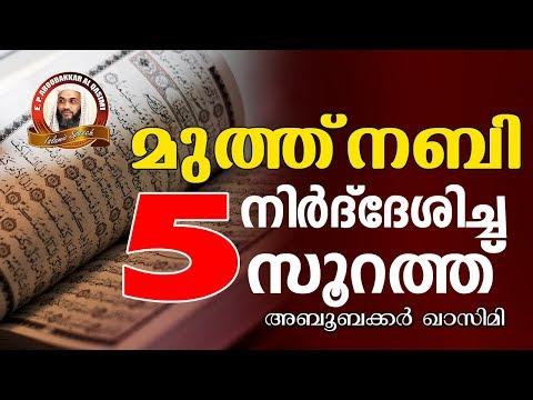 നബി (സ) നിർദ്ദേശിച്ച 5 സൂറത്തുകൾ E P Abubacker Al Qasimi | Islamic Speech Malayalam