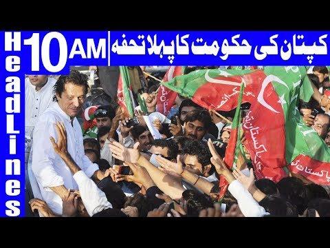 PTI Government Reduces Price of Petrol | Headlines 10 AM | 1 September 2018 | Dunya News