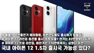 아이폰 12 라인업, 옵션별 출시 가격 유출, 싼건 8…