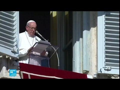 بدعوة من الملك محمد السادس.. البابا فرنسيس سيزور المغرب في مارس المقبل  - نشر قبل 2 ساعة