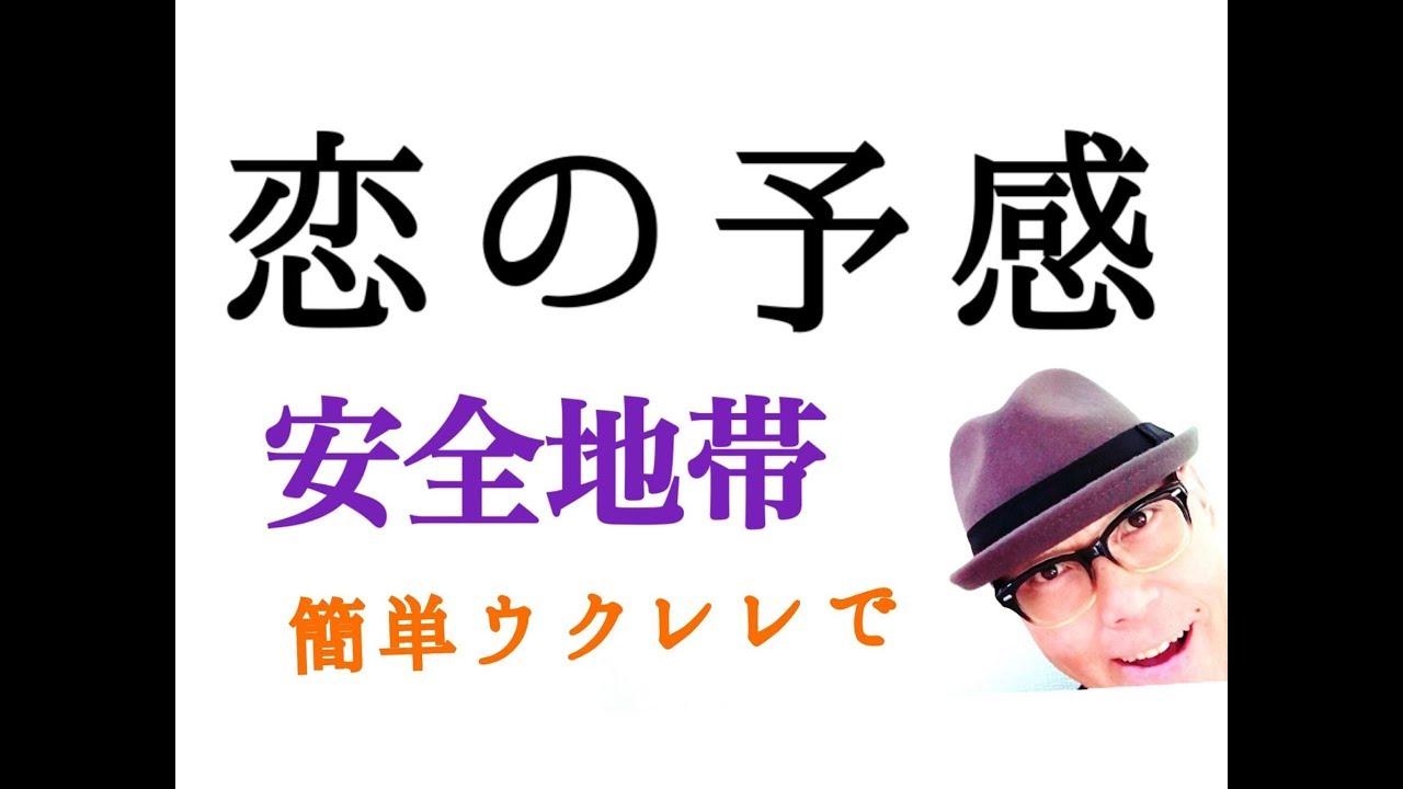 恋の予感・安全地帯【ウクレレ 超かんたん版 コード&レッスン付】GAZZLELE