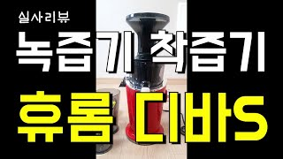 [실사리뷰] 휴롬 디바S 착즙기 원액기 녹즙기 H-10…