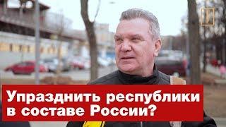 Упразднить национальные республики? Опрос москвичей