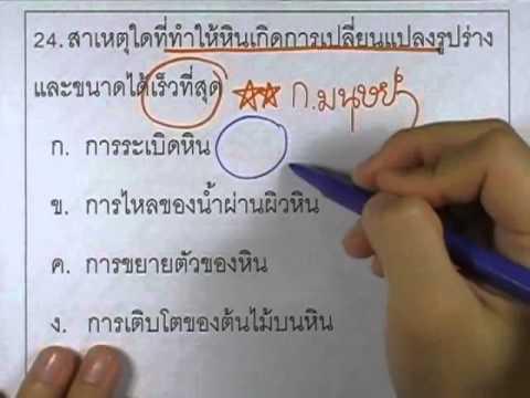 ข้อสอบO-NET ป.6 ปี2552 : วิทย์ ข้อ24