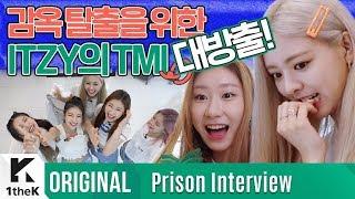 (ENG SUB)인터뷰감옥에 갇혀버린 ITZY❓탈출을 위한 있둥이들의 TMI 대방출| ITZY_ICY | 인터뷰감옥 | Prison Interview | 예지 리아 류진 채령 유나