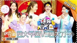 《快乐大本营》Happy Camp Ep.20160507: The Legendary Four Aces VS The Four Girls【Hunan TV Official 1080P】