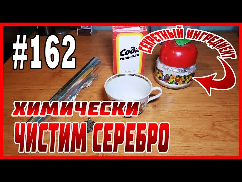 #162 Как почистить серебро в домашних условиях. Химически правильно. С формулами.