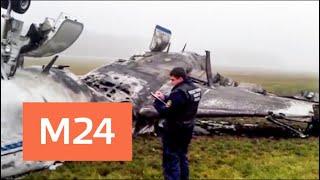 Смотреть видео В Москве рассматривают дело о крушении самолета Falcon во Внукове - Москва 24 онлайн