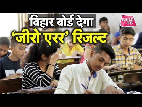Bihar Board ने लिया बड़ा फैसला, अब शिक्षा व्यवस्था में होंगे कई बदलाव ! | Bihar Tak
