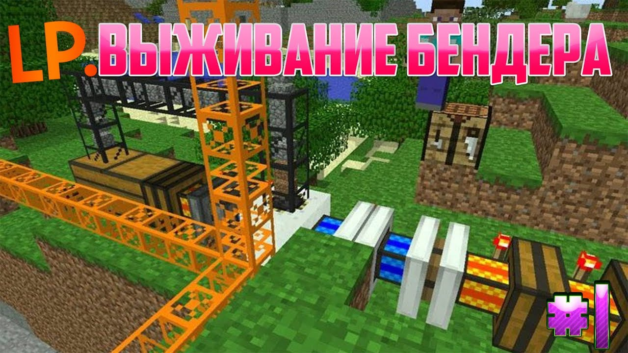Скачать майнкрафт - minecraft-total.ru