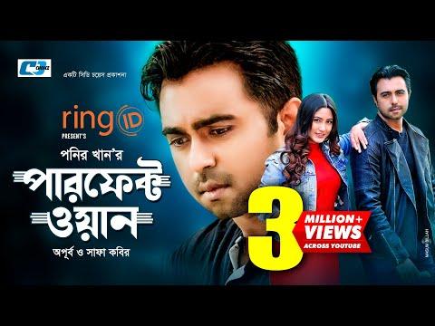 Perfect One | পারফেক্ট ওয়ান | Apurba | Safa Kabir | Anik | Ponir Khan | Bangla New EiD Natok 2020