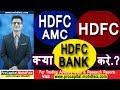 HDFC AMC HDFC HDFC BANK