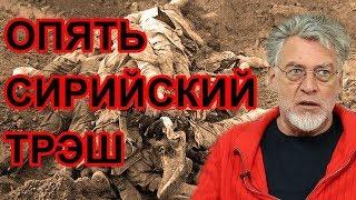 Горы русских трупов в Сирии растут. Артемий Троицкий