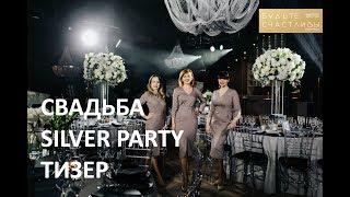Свадебная вечеринка SILVER PARTY. Тизер