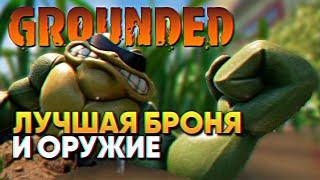 Лучшая Броня и Оружие в Grounded прохождение на русском Граундед #3