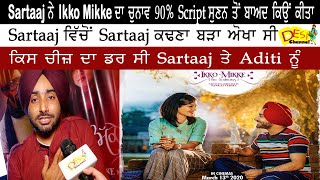 #ikkomikke #ikkomikkesartaaj #satindersartaajmovie ikko mikke is an upcoming punjabi mvie starring satinder sartaaj and aditi sharma . in the interview satin...