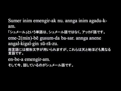 [Sumerian language] 古代シュメール語で喋ってみた