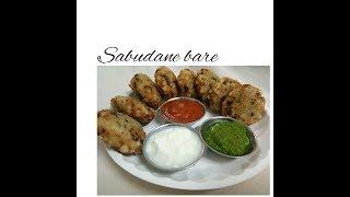 delicious # साबूदाने के बड़े #|  उपवास snake | easy recipe in hindi