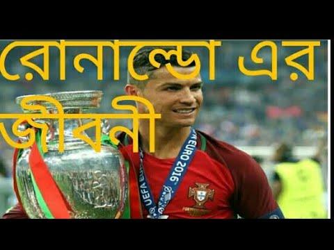 Cristiano Ronaldo Biography||CR7 ||Juventus| Captain of Portugal National Football Team ...