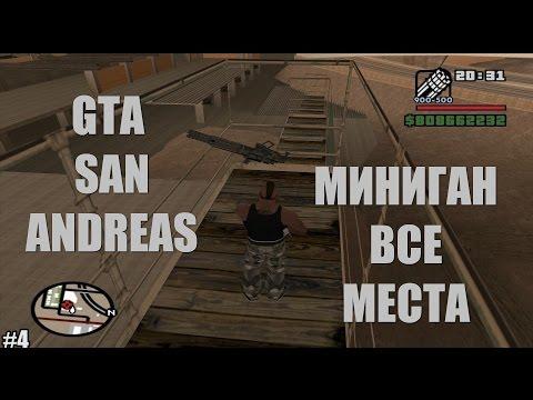 GTA SA - Где Найти Миниган [Все Места Появления]