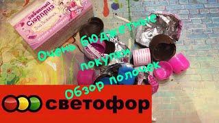 СВЕТОФОР - МАГАЗИН НИЗКИХ ЦЕН   НОВИНКИ   ПОКУПКИ   Обзор полочек   Распаковка шоколадных яиц