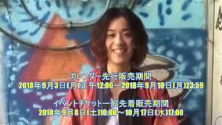 石田隼2019カレンダー発売記念イベント告知映像