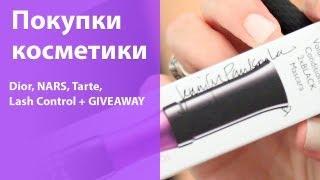 Покупки косметики, часть 2 (DIOR, NARS, TARTE, Anastasia, Lash Control) + GIVEAWAY