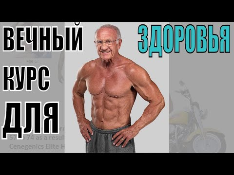 В 60 Джеффри Лайф болеет: В 78 лет бодибилдинг и гормоны делают его здоровым и молодым!