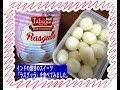 ラスグッラ(世界一甘い、インドのお菓子)の美味しい食べ方を追求!