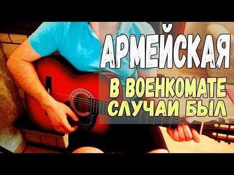 В военкомате случай был  Армейские песни под гитару красивые песни