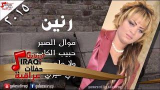 رنين -  موال الصبر   حبيب الكلب   ولا واحد يدك بابك   وي غيري | اغاني عراقي