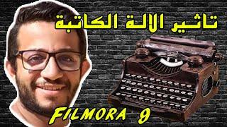 تاثير الالة الكاتبة باستخدام برنامج فيلمورا 9
