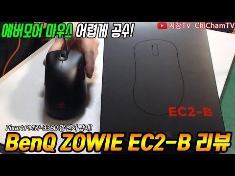 [치참TV] BenQ ZOWIE EC2-B 게이밍 마우스 리뷰ㅣ에버모어 마우스 어렵게 공수했습니다!!