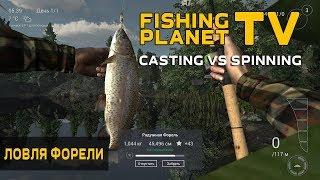 Fishing Planet / Ловля форели / Кастинг VS Спиннинг.