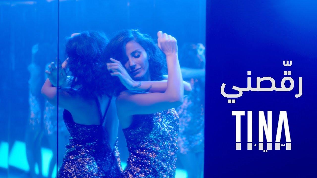 TINA YAMOUT - RAQISNI [OFFICIAL MUSIC VIDEO] (2018) | تينا يموت - رقصني