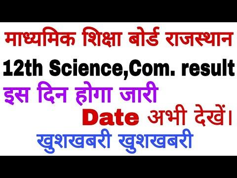 Rajasthan Board 12th Science, Commerce Ka Result Kab Aayega