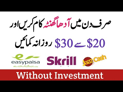 Earn Daily Upto 5$ To 10$ With Just Copy Paste Work 2018 || By Rana DAni