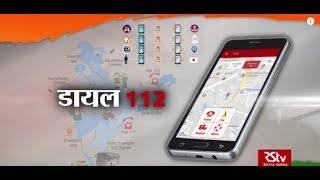 RSTV Vishesh – Dial 112 for Emergency in India | डायल 112 | 19 Feb, 2019